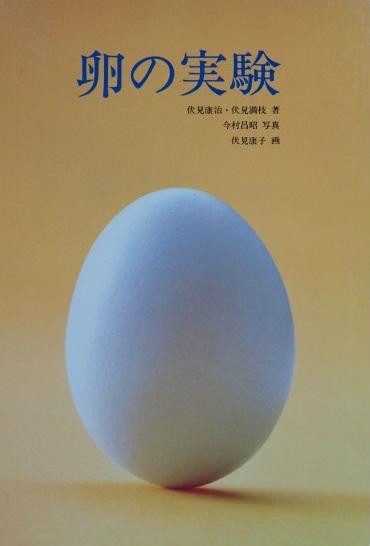 卵 の 実験 伏見 康治 伏見 満枝 ...